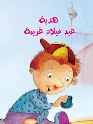 cover image of هدية عيد ميلاد غريبة