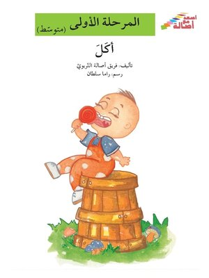 cover image of أكل