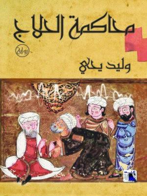 cover image of محاكمة الحلاج