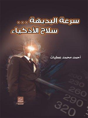 cover image of سرعة البديهة : سلاح الأذكياء