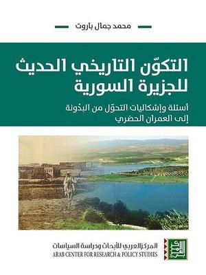 cover image of التكون التاريخي الحديث للجزيرة السورية