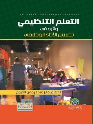cover image of التعلم التنظيمي و أثره في تحسين الأداء الوظيفي