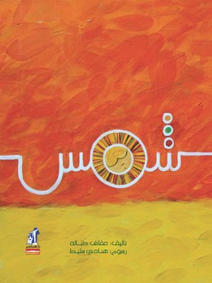 cover image of شمس