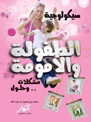 cover image of سيكولوجية الطفولة و الأمومة : مشكلات و حلول