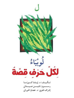 cover image of ل : لوبياء