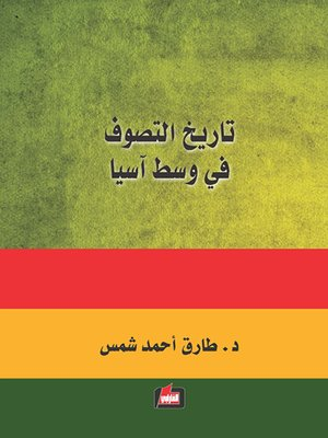cover image of تاريخ التصوف في وسط آسيا