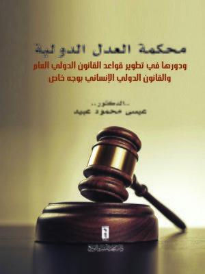 cover image of محكمة العدل الدولية ودورها في تطوير قواعد القانون الدولي العام والقانون الدولي الإنساني بوجه خاص