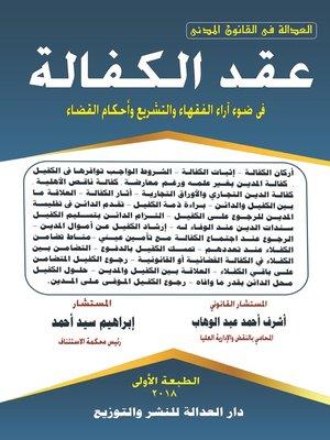 cover image of عقد الكفالة في ضوء آراء الفقهاء والتشريع وأحكام القضاء