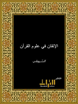 cover image of الإتقان في علوم القرآن