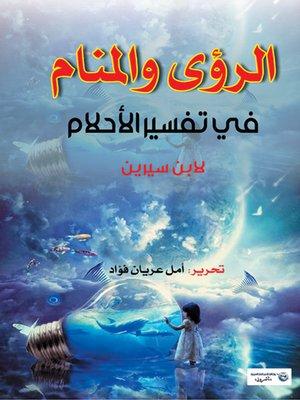 cover image of الرؤى والمنام في تفسير الأحلام لابن سيرين