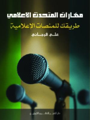 cover image of مهارات المتحدث الإعلامي : طريقك للمنصات الإعلامية