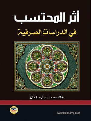 cover image of أثر المحتسب في الدراسات الصرفية