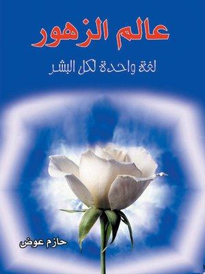 cover image of عالم الزهور : لغة واحدة لكل البشر