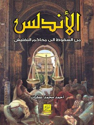 cover image of الأندلس من السقوط إلى محاكم التفتيش
