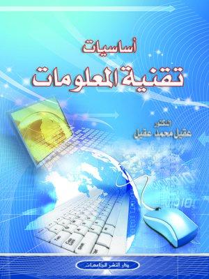 cover image of أساسيات تقنية المعلومات