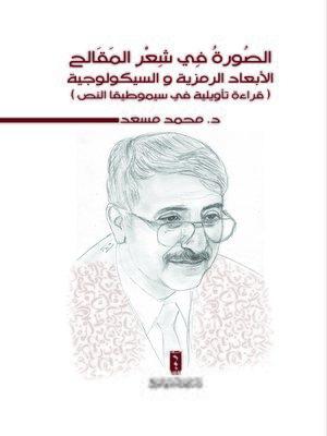 cover image of الصورة في شعر المقالح