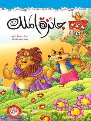 cover image of جائزة الملك