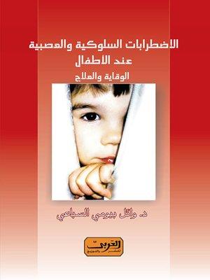 cover image of الاضطرابات السلوكية والعصبية عند الأطفال