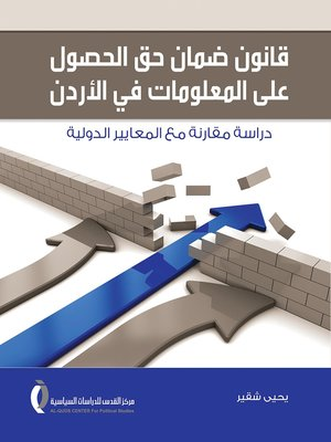 cover image of قانون ضمان حق الحصول على المعلومات في الأردن : دراسة مقارنة مع المعايير الدولية
