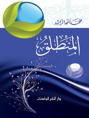 cover image of المنطلق