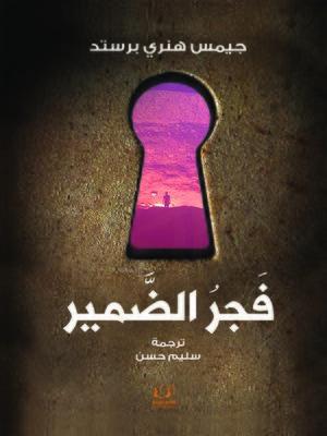 cover image of فجر الضمير
