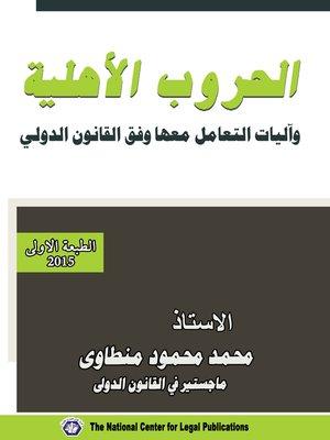 cover image of الحروب الأهلية و آليات التعامل معها وفق القانون الدولي