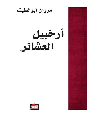 cover image of أرخبيل العشائر