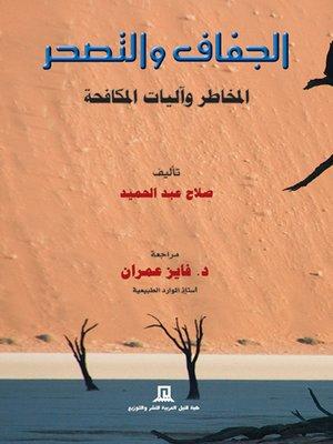 cover image of الجفاف والتصحر : المخاطر وآليات المكافحة