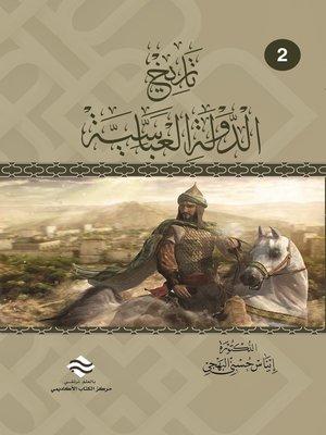 cover image of تاريخ الدولة العباسية. ج. 2