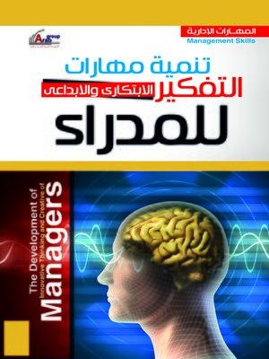 cover image of تنمية مهارات التفكير الإبتكاري و الإبداعي للمدراء
