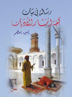 cover image of رسالة في بيان كيفية انتشار الأديان