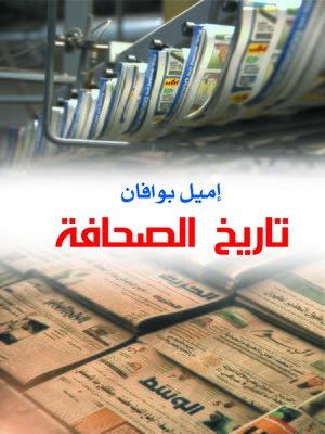 cover image of تاريخ الصحافة