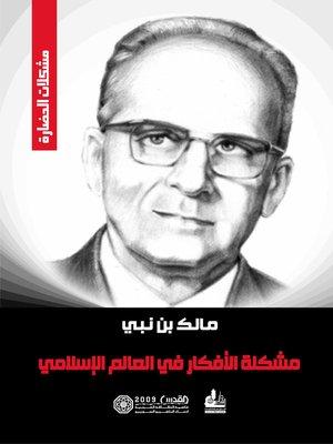 cover image of مشكلة الأفكار في العالم الإسلامي