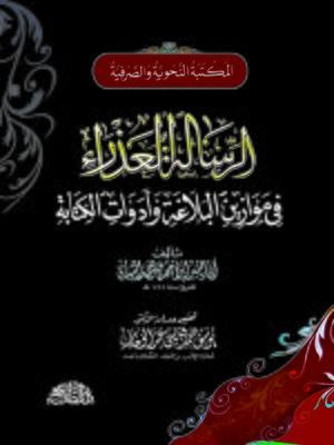 cover image of الرسالة العذراء في موازين البلاغة وأدوات الكتابة
