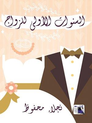 cover image of السنوات الأولى للزواج