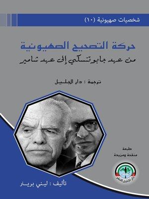 cover image of حركة التصحيح الصهيونية : من عهد جابوتنسكي إلى عهد شامير