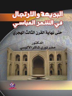 cover image of البديهة والارتجال في الشعر العباسي حتى نهاية القرن الثالث الهجري