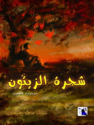 cover image of شجرة الزيتون