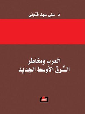 cover image of العرب ومخاطر الشرق الأوسط الجديد
