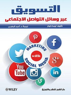 cover image of التسويق عبر وسائل التواصل الإجتماعي