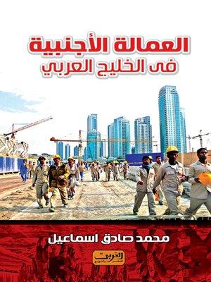 cover image of العمالة الأجنبية في الخليج العربي