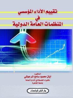cover image of تقييم الأداء المؤسسي فى المنظمات العامة الدولية
