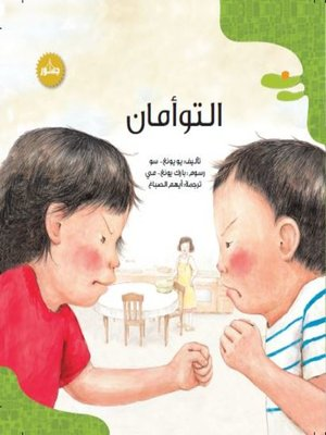 cover image of التوأمان
