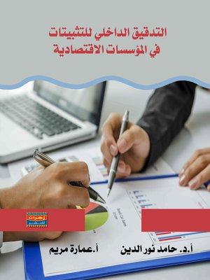 cover image of التدقيق الداخلي للتثبيتات في المؤسسات الاقتصادية
