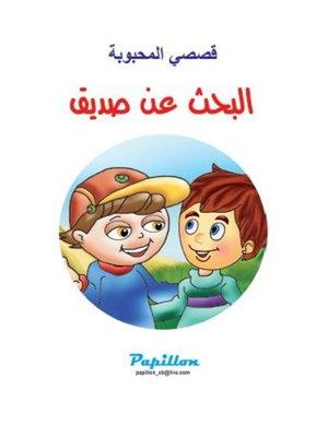 cover image of البحث عن صديق