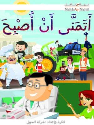 cover image of أتمنى أن أصبح