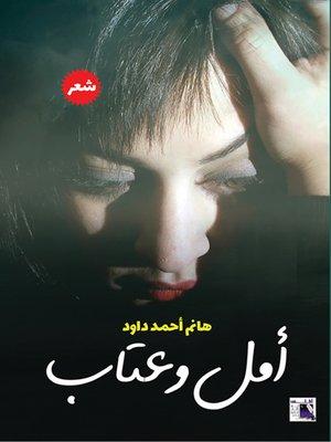 cover image of أمل وعتاب