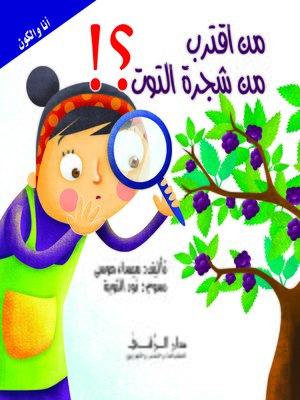 cover image of من اقترب من شجرة التوت ؟!