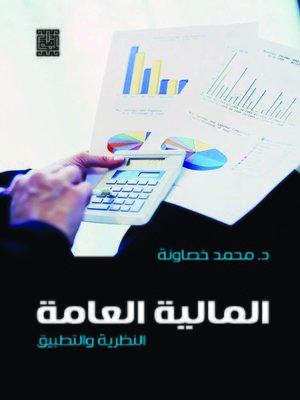 كتاب التقويم التربوي ماهر اسماعيل pdf