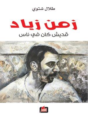 cover image of زمن زياد (قديش كان في ناس)